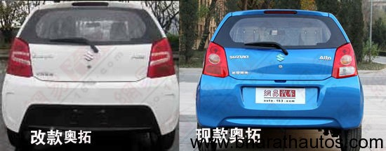 New Maruti A-Star facelift - RearView