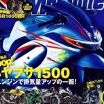 next-gen-suzuki-hayabusa-1500cc-design-renderd