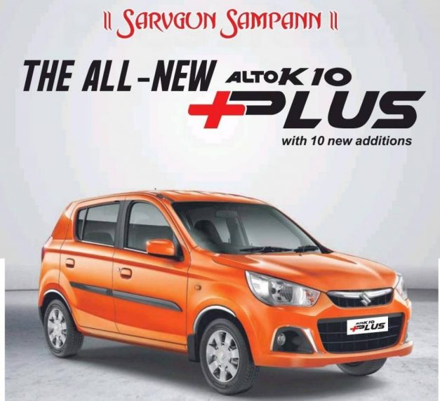 maruti-alto-k10-plus-special-edition-pictures-photos-images-snaps-gallery-video