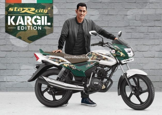 2019-tvs-star-city-plus-kargil-edition-ms-dhoni-india-pictures-photos-images-snaps-gallery
